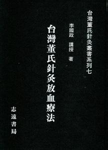 台湾董氏針灸放血療法