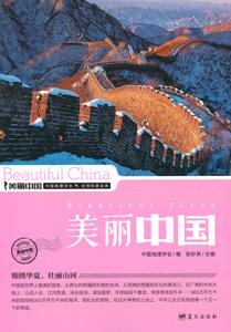 美麗中国  全35冊