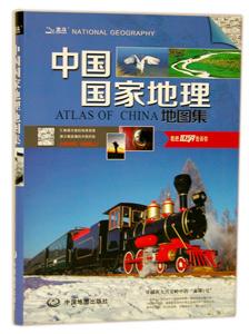 中国国家地理地図集