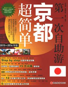 第一次自助遊京都超簡単(2015-2016)
