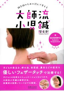 【和書】鍼灸師のための読んで考える大師流小児鍼