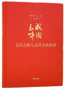 玉成中国:玉石之路与玉兵文化探源