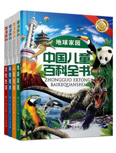 中国児童百科全書  全4冊