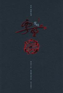 雪野 全2冊(韓国本)