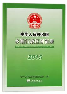 中華人民共和国郷鎮行政区劃簡冊(2015)