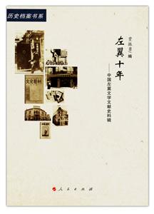 左翼十年:中国左翼文学文献史料輯