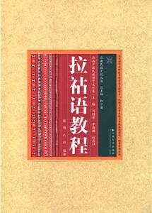 拉祜語教程