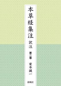 【和書】本草経集注訳注 第2巻