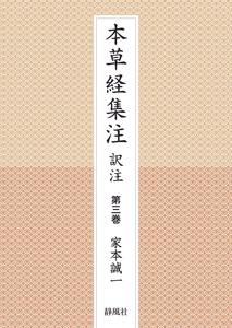 【和書】本草経集注訳注 第3巻