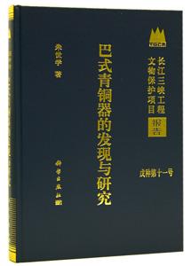 ◆巴式青銅器的発現与研究