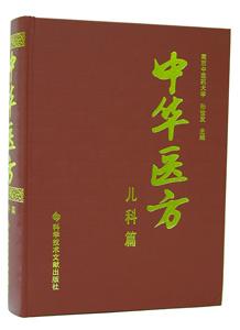 ◆中華医方·児科篇