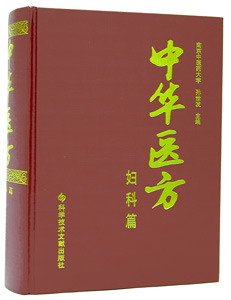 中華医方·婦科篇
