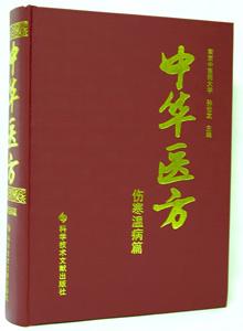 中華医方·傷寒温病篇