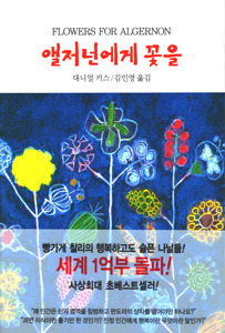 アルジャーノンに花束を(韓国本)