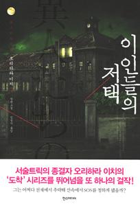 ◆異人たちの館(韓国本)