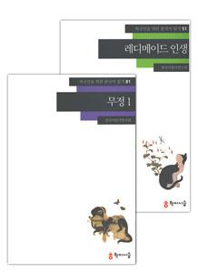 外国人のための韓国語読み方2  全50冊(韓国本)