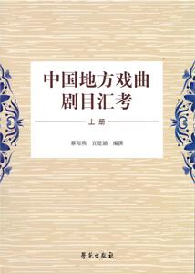 中国地方戯曲劇目彙考  上下冊