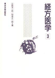 【和書】経方医学3(第2版)