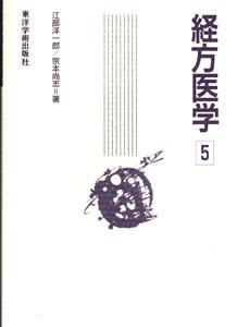【和書】経方医学5