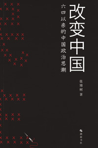 改変中国:六四以来的中国政治思潮