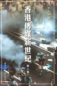 香港伝媒新世紀(第2版)