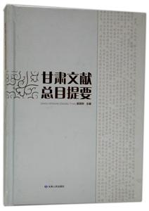 甘粛文献総目提要