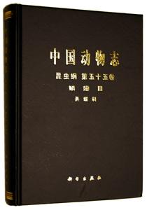 中国動物誌  昆虫綱第55巻鱗翅目弄蝶科