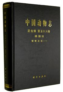 中国動物誌  昆虫綱第56巻膜翅目細蜂総科(1)