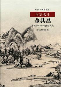 南宗北闘:董其昌書画学術研討会論文集
