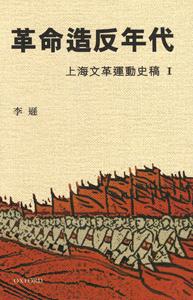 革命造反年代-上海文革運動史稿  全2冊
