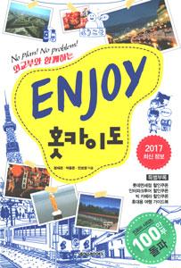 ENJOY 北海道 2017(韓国本)