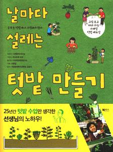 図解 おもしろ子ども菜園 教室、ベランダ、軒先で(韓国本)