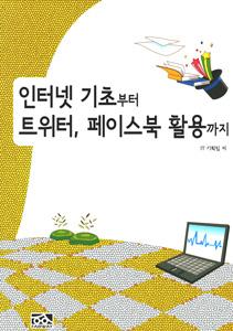 インターネット基礎からツイッターフェイスブック活用まで(韓国本)