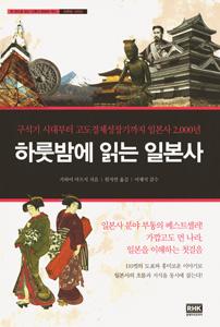 早わかり日本史:旧石器時代から高度経済成長期まで日本史2000年(韓国本)
