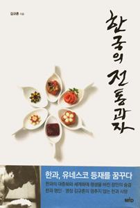 韓国の伝統菓子(韓国本)