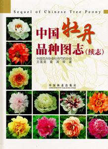 中国牡丹品種図誌続志
