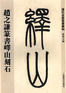 ◆趙之謙篆書嶧山刻石