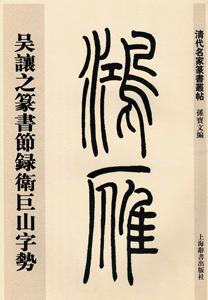 呉譲之篆書節録衛巨山字勢