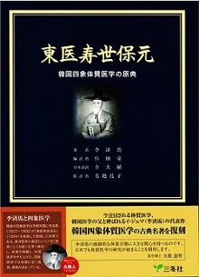 【和書】東医寿世保元-韓国四象体質医学の原点(新版)