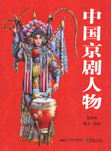 ◆中国京劇人物