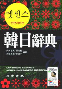 エッセンス韓日辞典(韓国本)