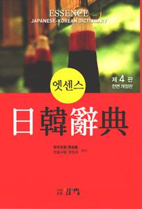 エッセンス日韓辞典(韓国本)