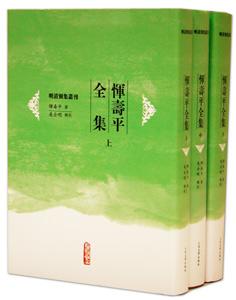 惲寿平全集  全3冊