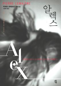 その女アレックス(韓国本)