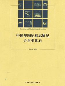 中国奥陶紀和志留紀介形類化石