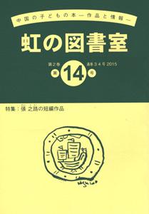 【和書】虹の図書室(第2巻第14号)特集:張之路の短編作品