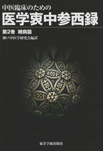 【和書】中医臨床のための医学衷中参西録 第2巻雑病篇