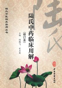 ◆陸氏中薬臨床用解(修訂本)