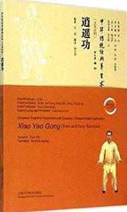 ◆逍遥功(漢英対照)(附DVD光盤1張)