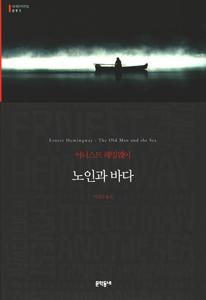 老人と海(韓国本)